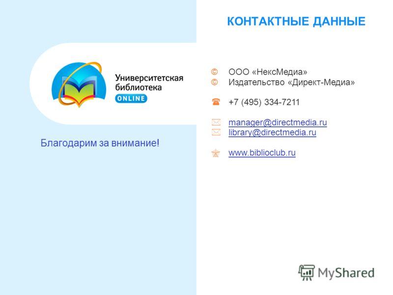 КОНТАКТНЫЕ ДАННЫЕ Благодарим за внимание! ©ООО «НексМедиа» ©Издательство «Директ-Медиа» +7 (495) 334-7211 manager@directmedia.ru library@directmedia.ru www.biblioclub.ru