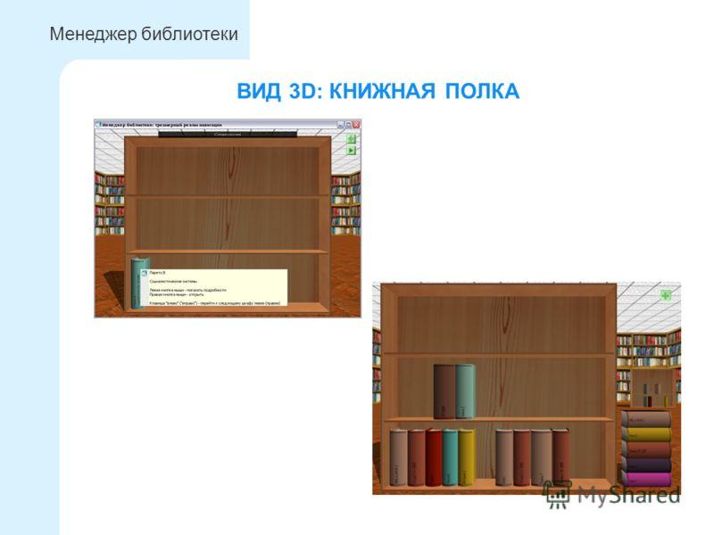 ВИД 3D: КНИЖНАЯ ПОЛКА Менеджер библиотеки