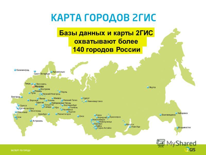 Базы данных и карты 2ГИС охватывают более 140 городов России