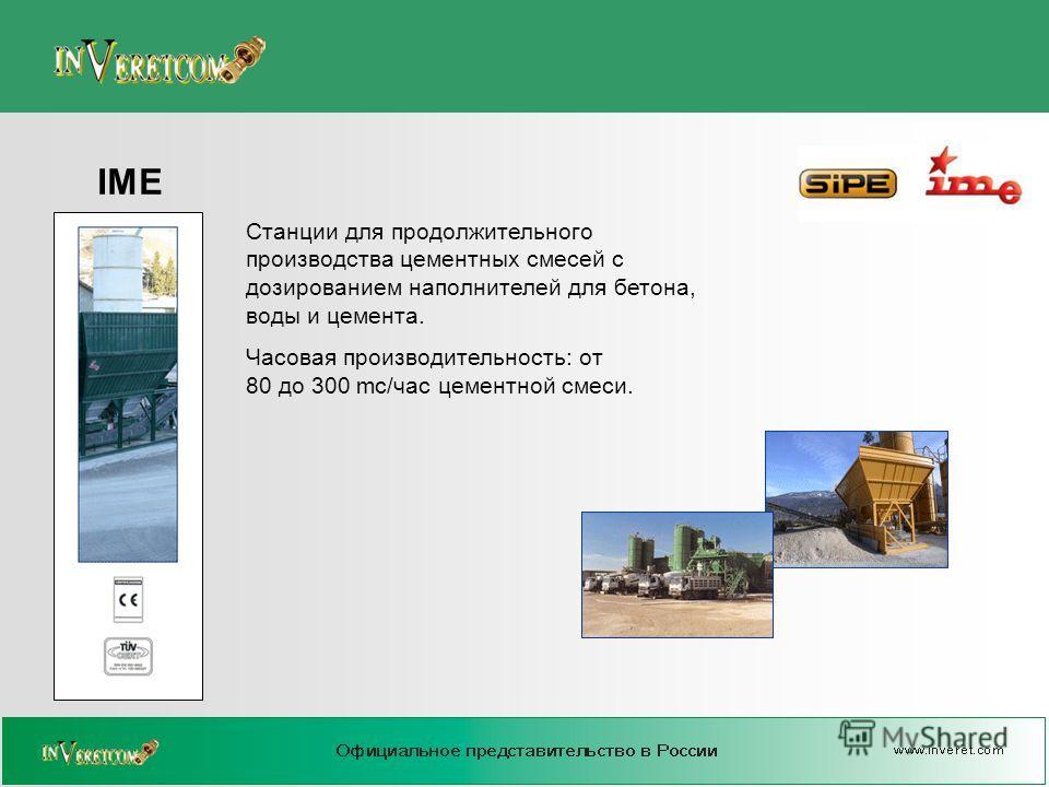 Станции для продолжительного производства цементных смесей с дозированием наполнителей для бетона, воды и цемента. Часовая производительность: от 80 до 300 mc/час цементной смеси. IME