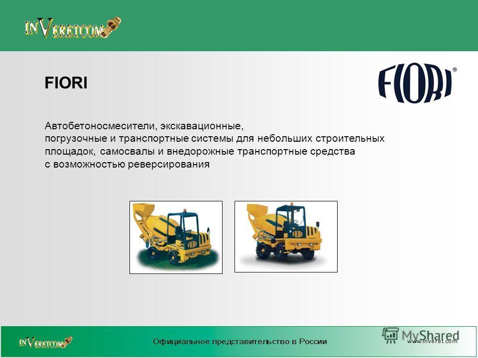 Автобетоносмесители, экскавационные, погрузочные и транспортные системы для небольших строительных площадок, самосвалы и внедорожные транспортные средства с возможностью реверсирования FIORI