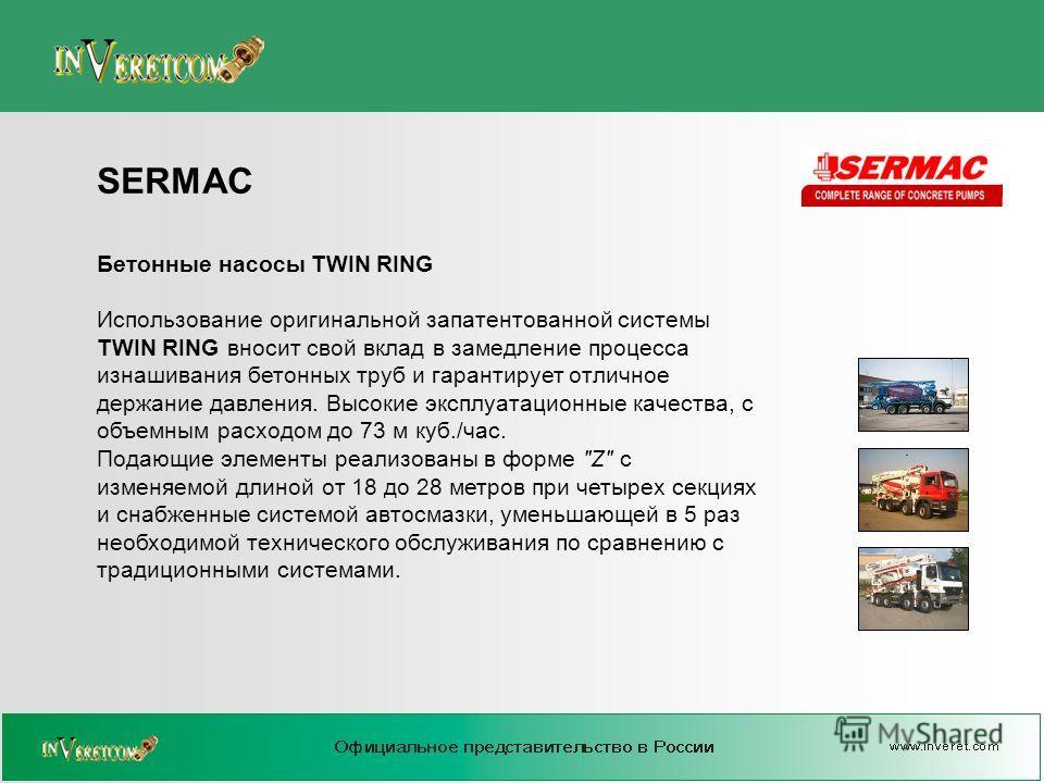 Бетонные насосы TWIN RING Использование оригинальной запатентованной системы TWIN RING вносит свой вклад в замедление процесса изнашивания бетонных труб и гарантирует отличное держание давления. Высокие эксплуатационные качества, с объемным расходом