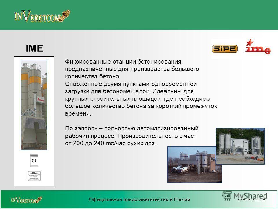 Фиксированные станции бетонирования, предназначенные для производства большого количества бетона. Снабженные двумя пунктами одновременной загрузки для бетономешалок. Идеальны для крупных строительных площадок, где необходимо большое количество бетона