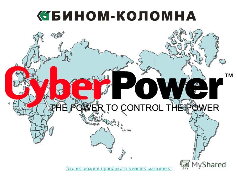 January 2006© Cyber Power Systems B.V. test Это вы можете приобрести в наших магазинах: