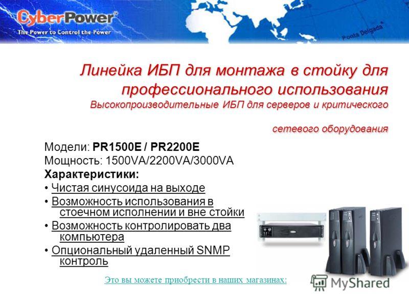 January 2006© Cyber Power Systems B.V. Линейка ИБП для монтажа в стойку для профессионального использования Высокопроизводительные ИБП для серверов и критического сетевого оборудования Модели: PR1500E / PR2200E Мощность: 1500VA/2200VA/3000VA Характер
