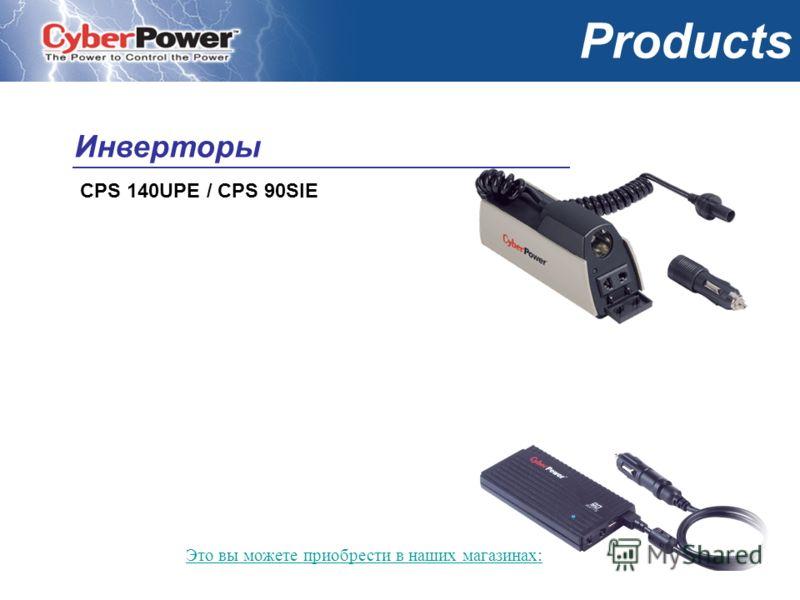 January 2006© Cyber Power Systems B.V. Products CPS 140UPE / CPS 90SIE Инверторы Это вы можете приобрести в наших магазинах: