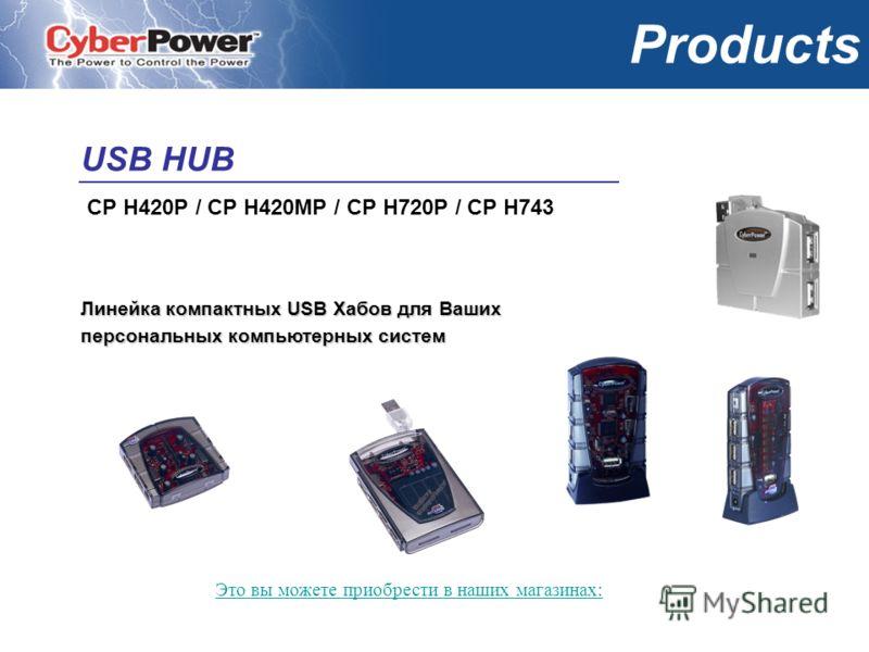January 2006© Cyber Power Systems B.V. Products CP H420P / CP H420MP / CP H720P / CP H743 USB HUB Линейка компактных USB Хабов для Ваших персональных компьютерных систем Это вы можете приобрести в наших магазинах: