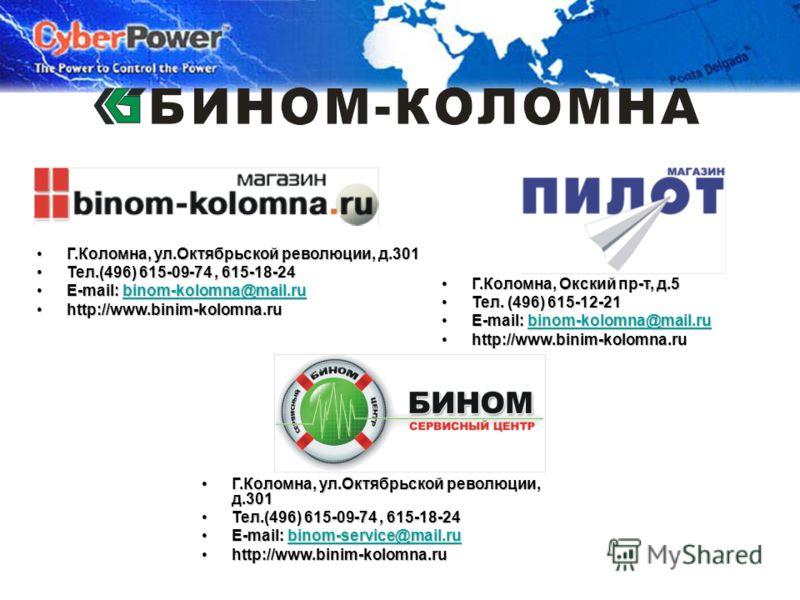 January 2006© Cyber Power Systems B.V. Г.Коломна, ул.Октябрьской революции, д.301Г.Коломна, ул.Октябрьской революции, д.301 Тел.(496) 615-09-74, 615-18-24Тел.(496) 615-09-74, 615-18-24 E-mail: binom-kolomna@mail.ruE-mail: binom-kolomna@mail.rubinom-k