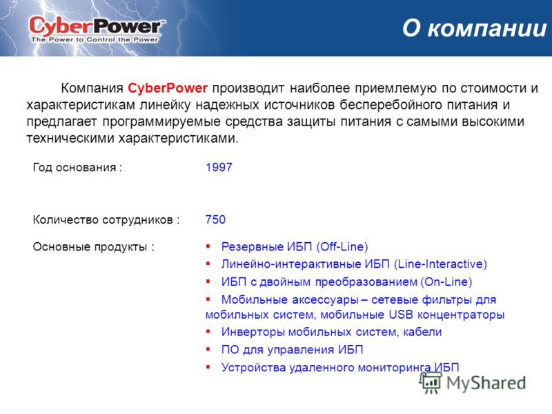 January 2006© Cyber Power Systems B.V. О компании Компания CyberPower производит наиболее приемлемую по стоимости и характеристикам линейку надежных источников бесперебойного питания и предлагает программируемые средства защиты питания с самыми высок