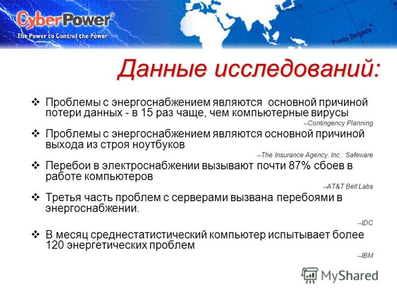 January 2006© Cyber Power Systems B.V. Данные исследований: Проблемы с энергоснабжением являются основной причиной потери данных - в 15 раз чаще, чем компьютерные вирусы --Contingency Planning Проблемы с энергоснабжением являются основной причиной вы