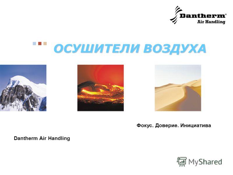 Dantherm Air Handling Фокус. Доверие. Инициатива ОСУШИТЕЛИ ВОЗДУХА