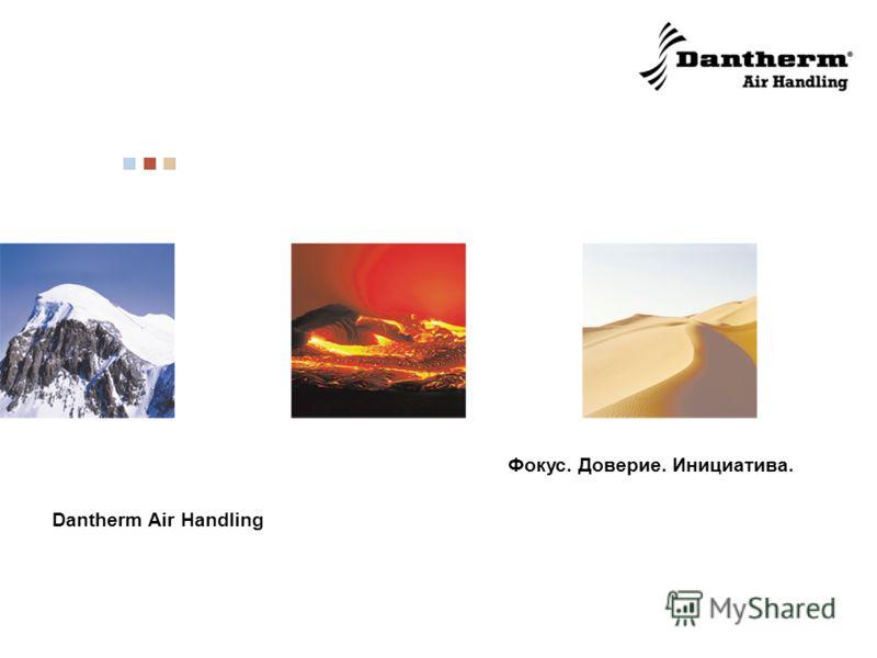 Dantherm Air Handling Фокус. Доверие. Инициатива.