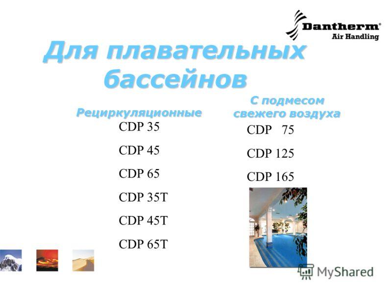 Для плавательных бассейнов CDP 35 CDP 45 CDP 65 CDP 35T CDP 45T CDP 65T CDP 75 CDP 125 CDP 165 Рециркуляционные С подмесом свежего воздуха