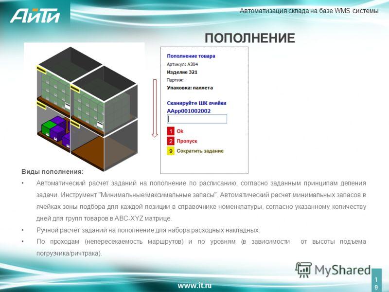 Автоматизация склада на базе WMS системы 19 Виды пополнения: Автоматический расчет заданий на пополнение по расписанию, согласно заданным принципам деления задачи. Инструмент
