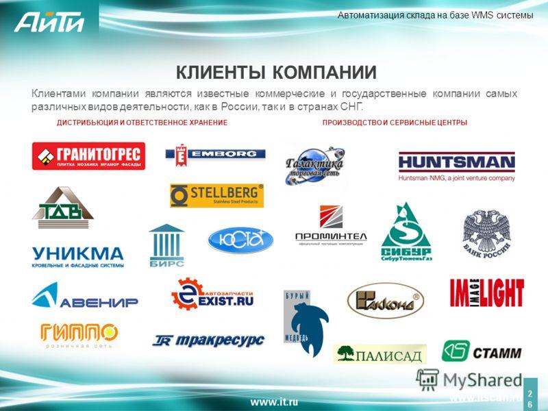 Автоматизация склада на базе WMS системы 26 КЛИЕНТЫ КОМПАНИИ www.itscan.ru Клиентами компании являются известные коммерческие и государственные компании самых различных видов деятельности, как в России, так и в странах СНГ. ДИСТРИБЬЮЦИЯ И ОТВЕТСТВЕНН