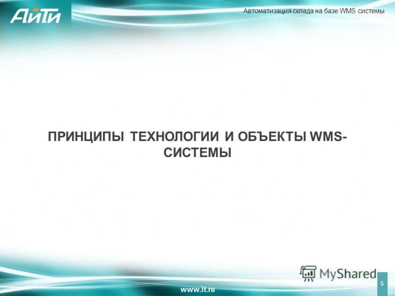 Автоматизация склада на базе WMS системы 5 ПРИНЦИПЫ ТЕХНОЛОГИИ И ОБЪЕКТЫ WMS- CИСТЕМЫ