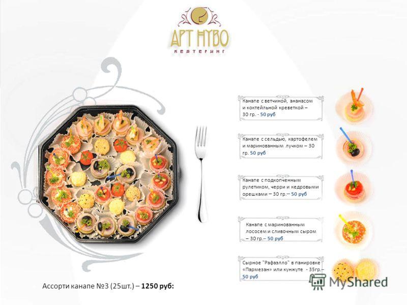 Канапе с маринованным лососем и сливочным сыром – 30 гр.– 50 руб Канапе с сельдью, картофелем и маринованным лучком – 30 гр. 50 руб Сырное