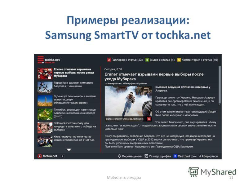 Примеры реализации: Samsung SmartTV от tochka.net Мобильные медиа11