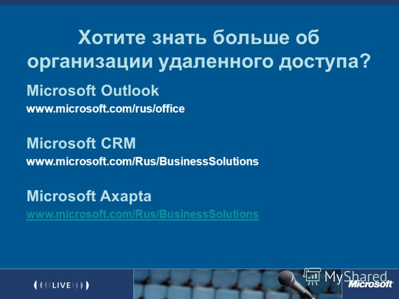 Хотите знать больше об организации удаленного доступа? Microsoft Outlook www.microsoft.com/rus/office Microsoft CRM www.microsoft.com/Rus/BusinessSolutions Microsoft Axapta www.microsoft.com/Rus/BusinessSolutions