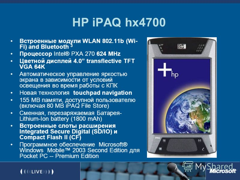 Встроенные модули WLAN 802.11b (Wi- Fi) and Bluetooth 3 Процессор Intel® PXA 270 624 MHz Цветной дисплей 4.0 transflective TFT VGA 64K Автоматическое управление яркостью экрана в зависимости от условий освещения во время работы с КПК Новая технология