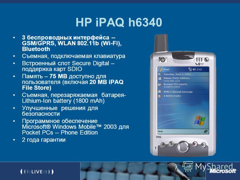 3 беспроводных интерфейса -- GSM/GPRS, WLAN 802.11b (Wi-Fi), Bluetooth Съемная, подключаемая клавиатура Встроенный слот Secure Digital – поддержка карт SDIO Память – 75 MB доступно для пользователя (включая 20 MB iPAQ File Store) Съемная, перезаряжае
