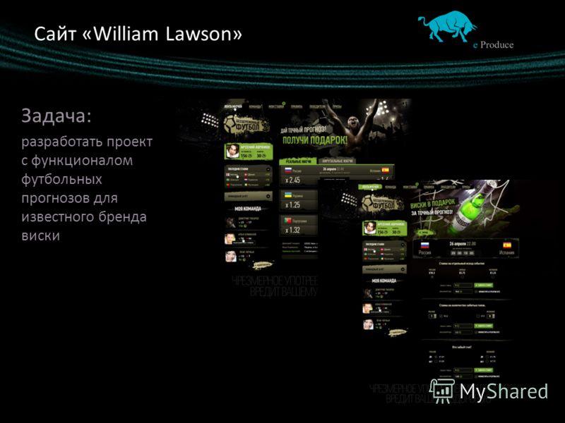Сайт «William Lawson» Задача: разработать проект с функционалом футбольных прогнозов для известного бренда виски