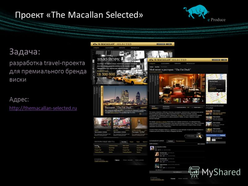 Проект «The Macallan Selected» Задача: разработка travel-проекта для премиального бренда виски Адрес: http://themacallan-selected.ru