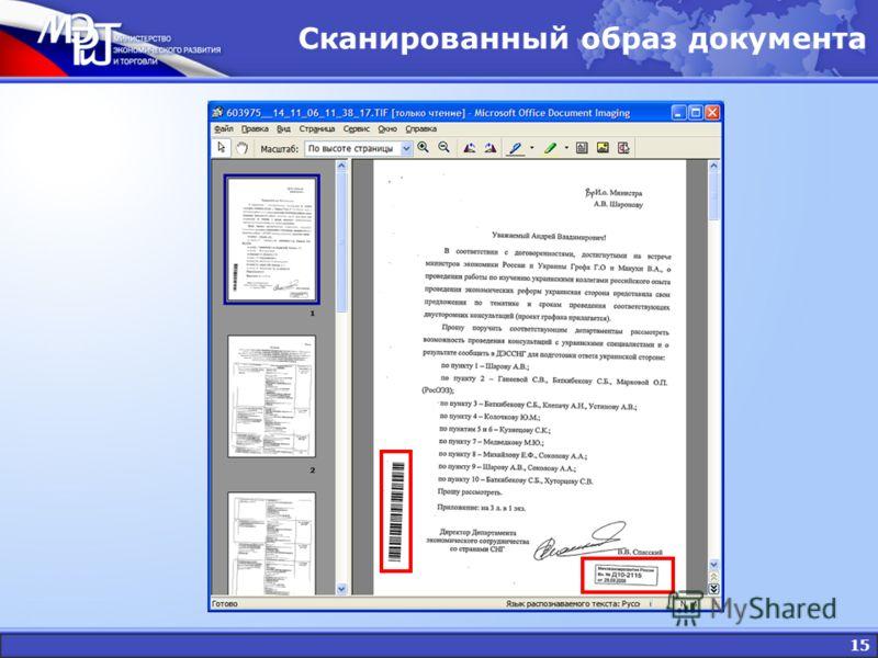 15 Сканированный образ документа