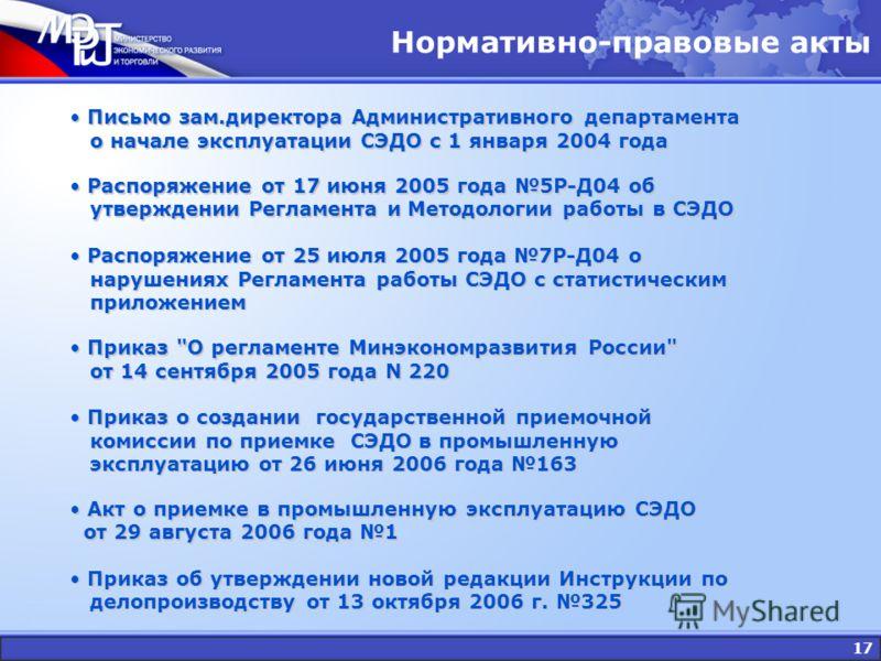 17 Нормативно-правовые акты Распоряжение от 17 июня 2005 года 5Р-Д04 об Распоряжение от 17 июня 2005 года 5Р-Д04 об утверждении Регламента и Методологии работы в СЭДО утверждении Регламента и Методологии работы в СЭДО Письмо зам.директора Администрат