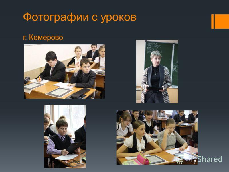 Фотографии с уроков г. Кемерово