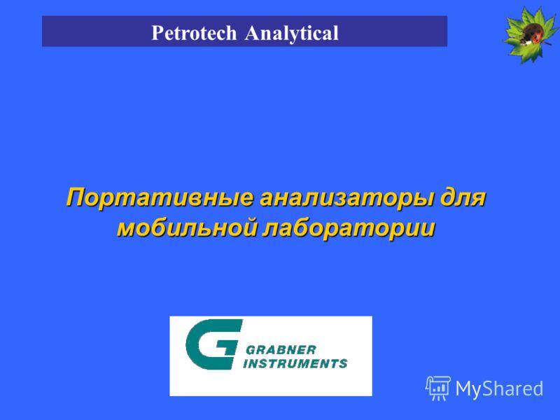 Портативные анализаторы для мобильной лаборатории Petrotech Analytical