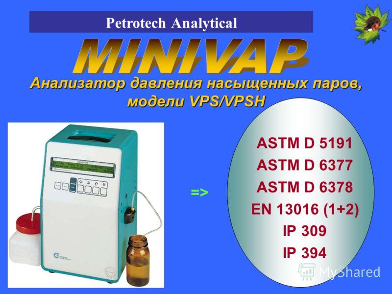Анализатор давления насыщенных паров, модели VPS/VPSH ASTM D 5191 ASTM D 6377 ASTM D 6378 EN 13016 (1+2) IP 309 IP 394 => Petrotech Analytical