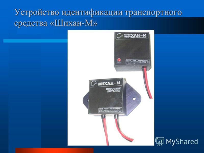 Устройство идентификации транспортного средства «Шихан-М»