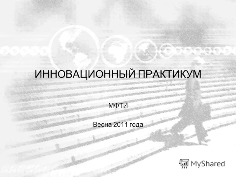 ИННОВАЦИОННЫЙ ПРАКТИКУМ МФТИ Весна 2011 года