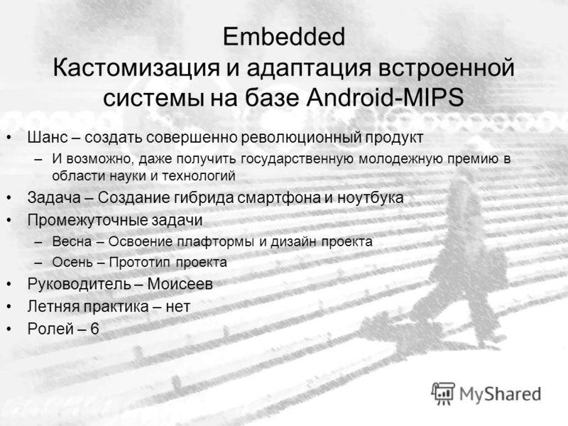 Embedded Кастомизация и адаптация встроенной системы на базе Android-MIPS Шанс – создать совершенно революционный продукт –И возможно, даже получить государственную молодежную премию в области науки и технологий Задача – Создание гибрида смартфона и