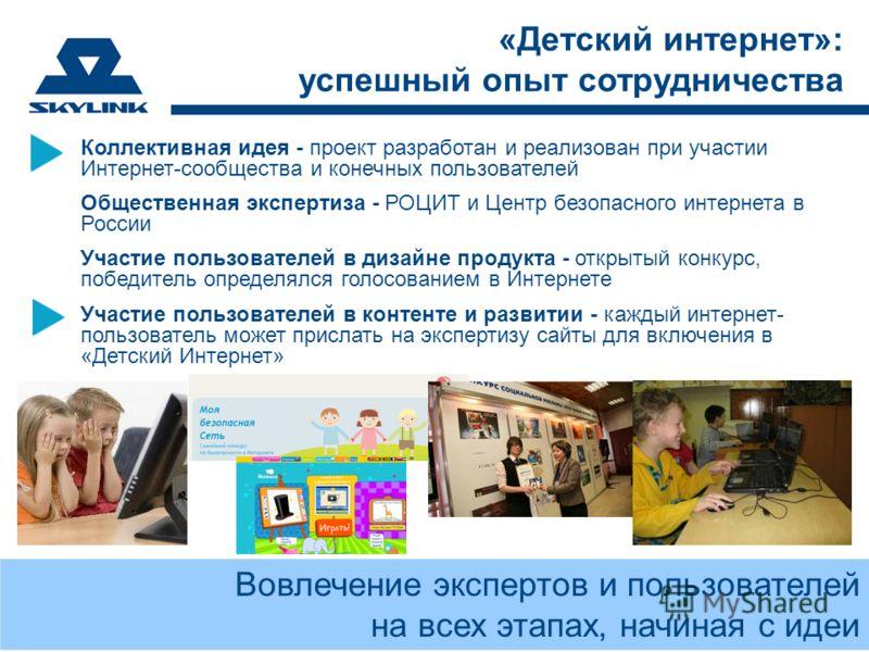 10 «Детский интернет»: успешный опыт сотрудничества Коллективная идея - проект разработан и реализован при участии Интернет-сообщества и конечных пользователей Общественная экспертиза - РОЦИТ и Центр безопасного интернета в России Участие пользовател