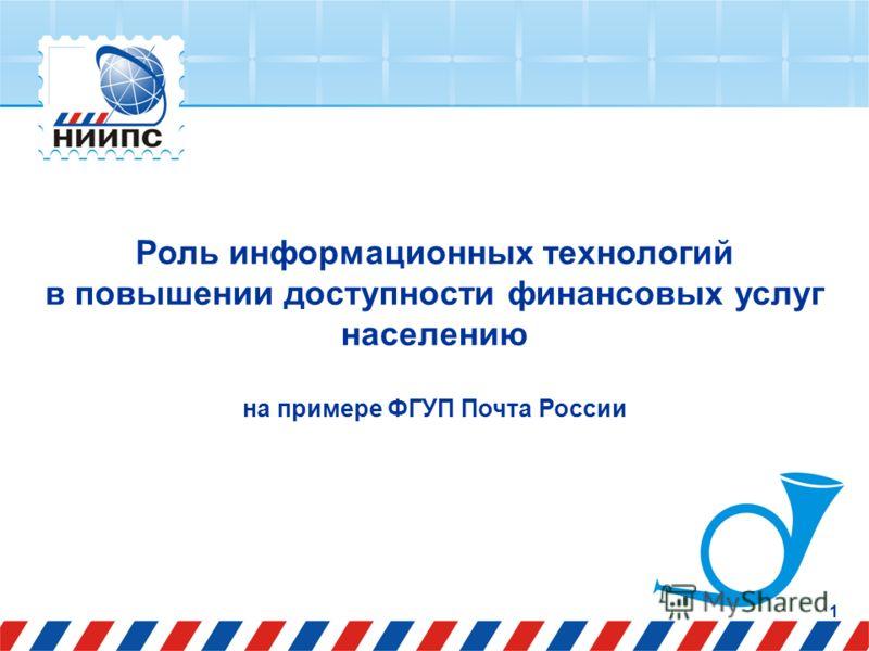 1 Роль информационных технологий в повышении доступности финансовых услуг населению на примере ФГУП Почта России