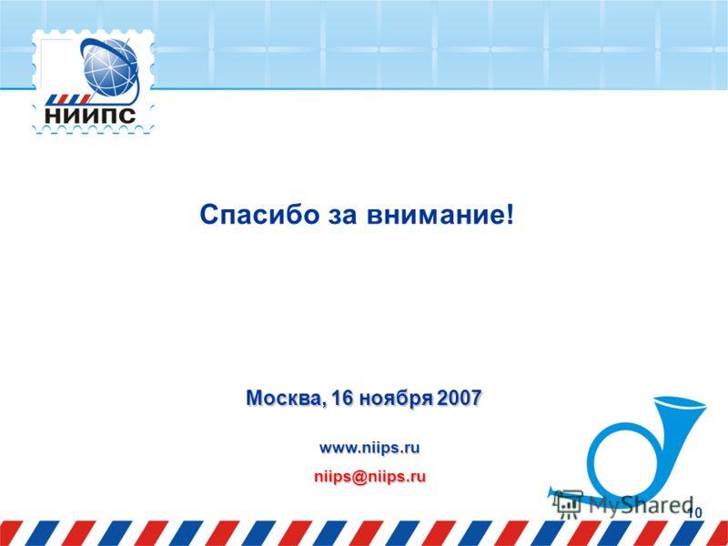 10 Спасибо за внимание! Москва, 16 ноября 2007 www.niips.ru niips@niips.ru