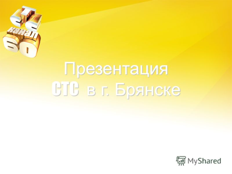 Презентация СТС в г. Брянске