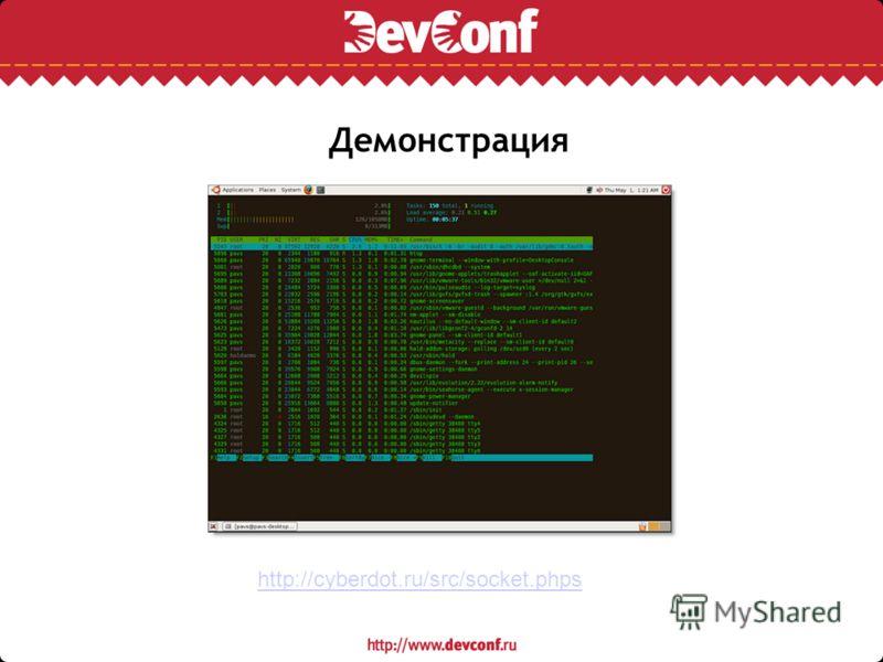 Демонстрация http://cyberdot.ru/src/socket.phps