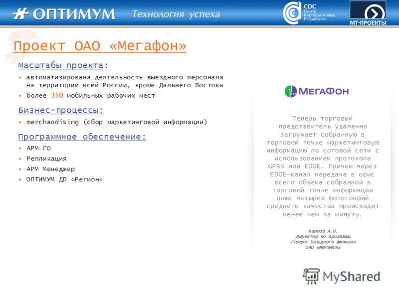 Масштабы проекта: автоматизирована деятельность выездного персонала на территории всей России, кроме Дальнего Востока более 350 мобильных рабочих мест Бизнес-процессы: merchandising (сбор маркетинговой информации) Программное обеспечение: АРМ ГО Репл