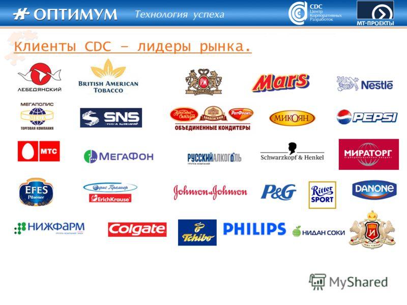 Клиенты CDC – лидеры рынка.