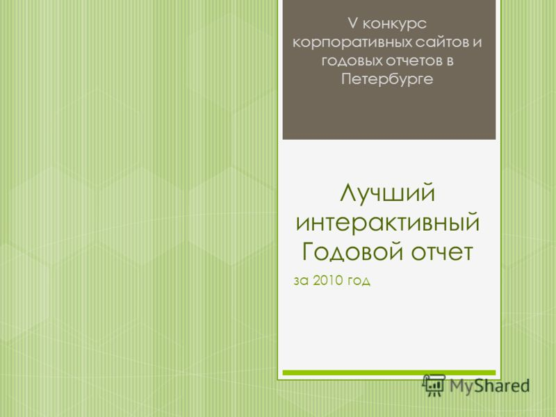 V конкурс корпоративных сайтов и годовых отчетов в Петербурге Лучший интерактивный Годовой отчет за 2010 год