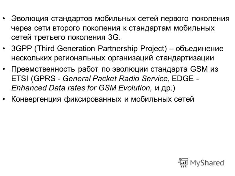 Эволюция стандартов мобильных сетей первого поколения через сети второго поколения к стандартам мобильных сетей третьего поколения 3G. 3GPP (Third Generation Partnership Project) – объединение нескольких региональных организаций стандартизации Преемс