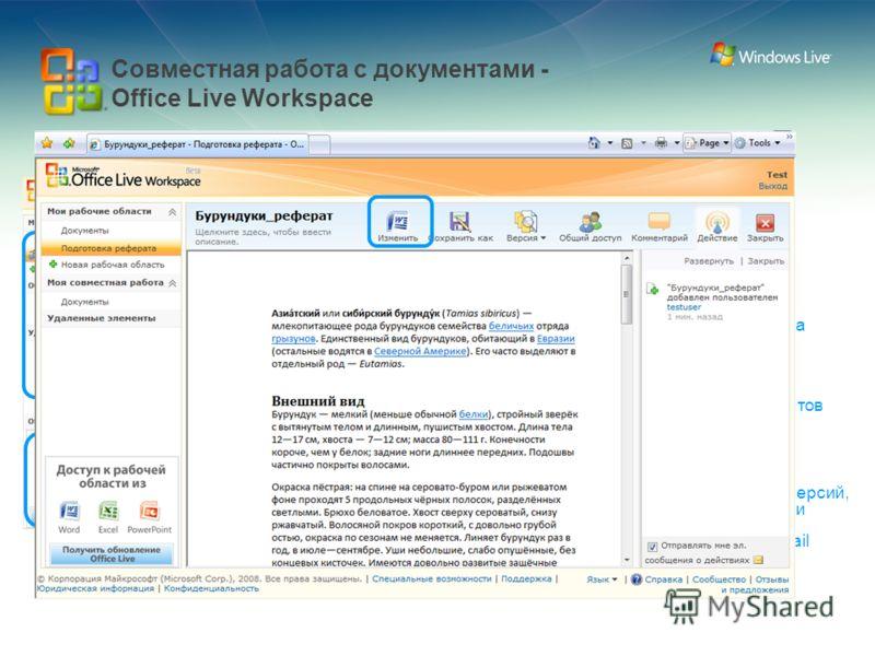 Confidential (Restricted) - Use pursuant to Company instructions Создание рабочих областей для ваших проектов и настройка доступа Полная интеграция с Microsoft Office Сохранение документов Microsoft Office Совместная работа с документами - Office Liv