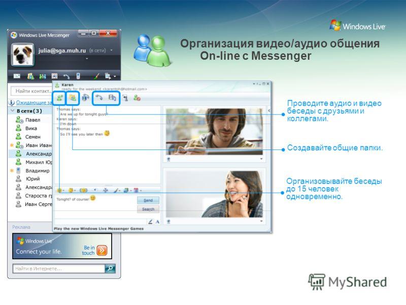 Confidential (Restricted) - Use pursuant to Company instructions Проводите аудио и видео беседы с друзьями и коллегами. Создавайте общие папки. Организовывайте беседы до 15 человек одновременно. Организация видео/аудио общения On-line с Messenger
