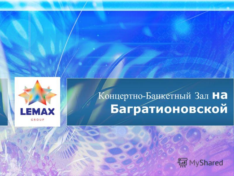 Концертно-Банкетный Зал на Багратионовской