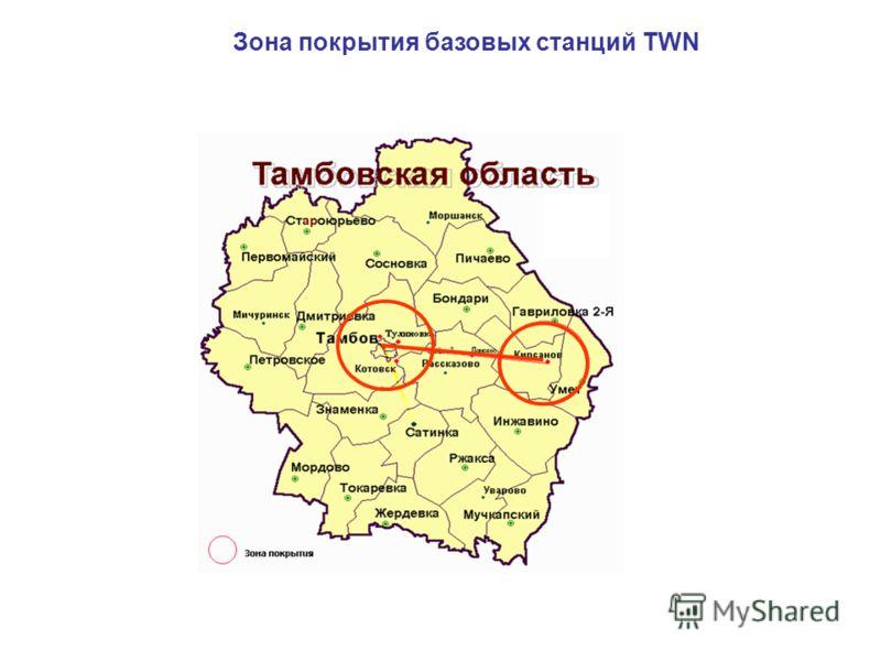 Зона покрытия базовых станций TWN Беспроводная сеть передачи данных (TWN) Региональная составляющая