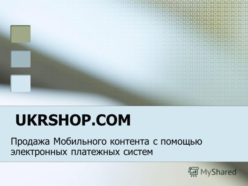 UKRSHOP.COM Продажа Мобильного контента с помощью электронных платежных систем