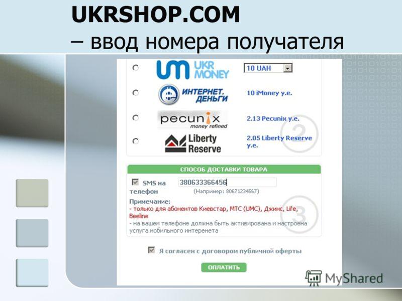 UKRSHOP.COM – ввод номера получателя